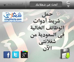 Get our toolbar!حمـل الآن تولبار الوظائف الشاغرة في السعودية فقط