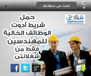 Get our toolbar!حمل شريط أدوات الوظائف الخالية للمهندسين فقط