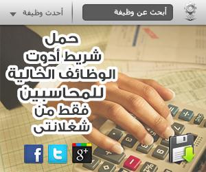 Get our toolbar!حمل شريط أدوات الوظائف الخالية للمحاسبين فقط