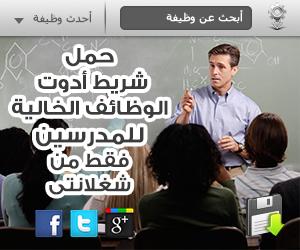 Get our toolbar!حمل شريط أدوات الوظائف الخالية للمدرسين فقط