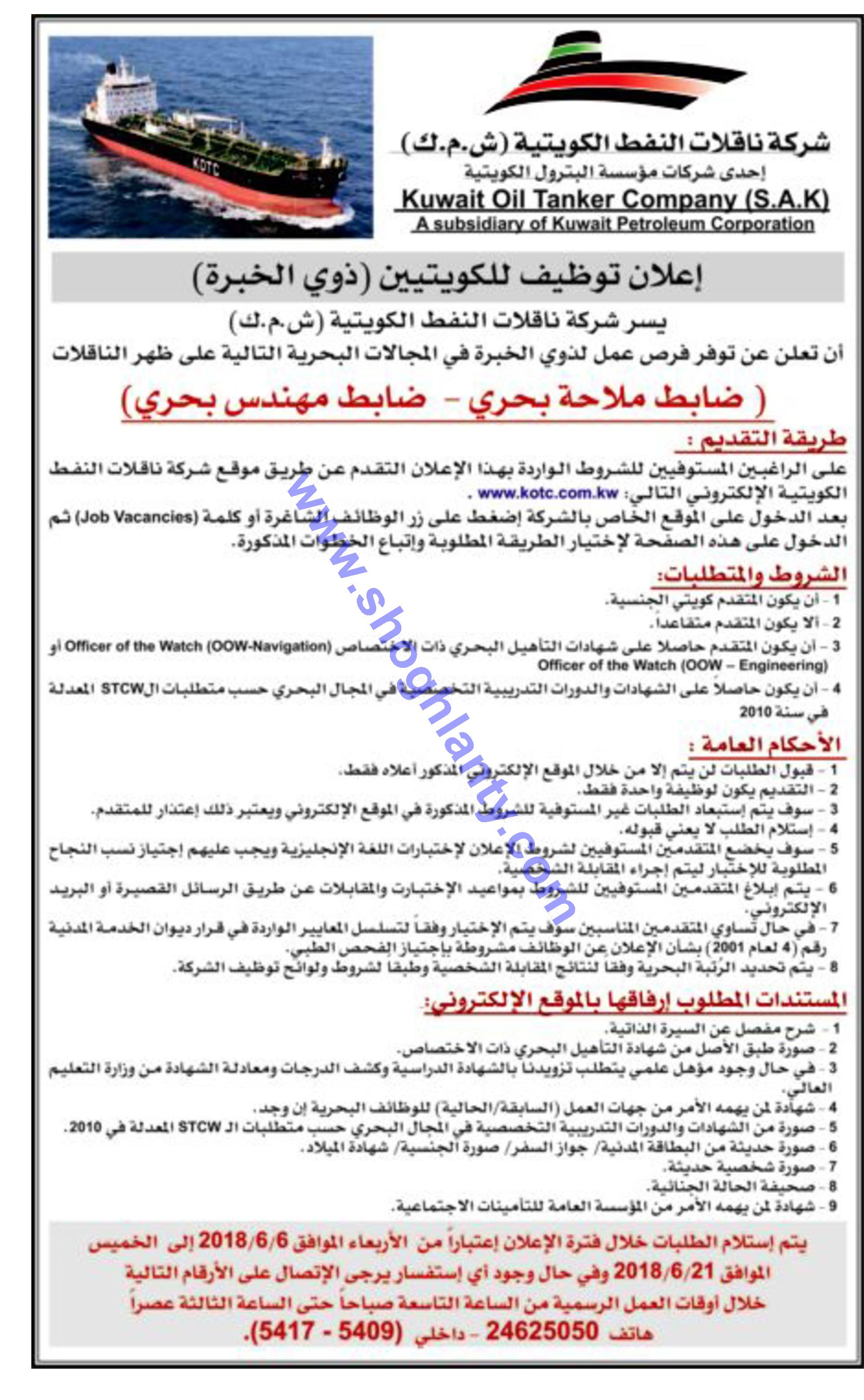 Jobs Navigation officer-Kuwait Oil Tanker Company - Kuwait-Kuwai