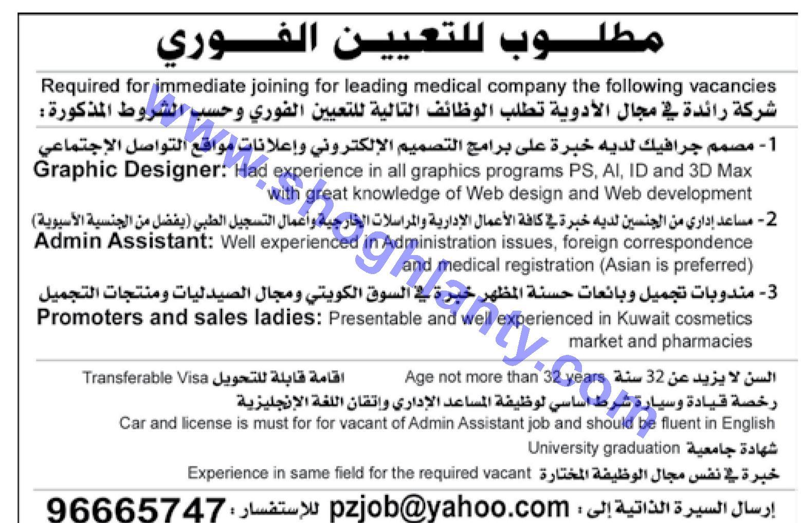 Jobs Graphic designer-Kuwait- 16 July 2016