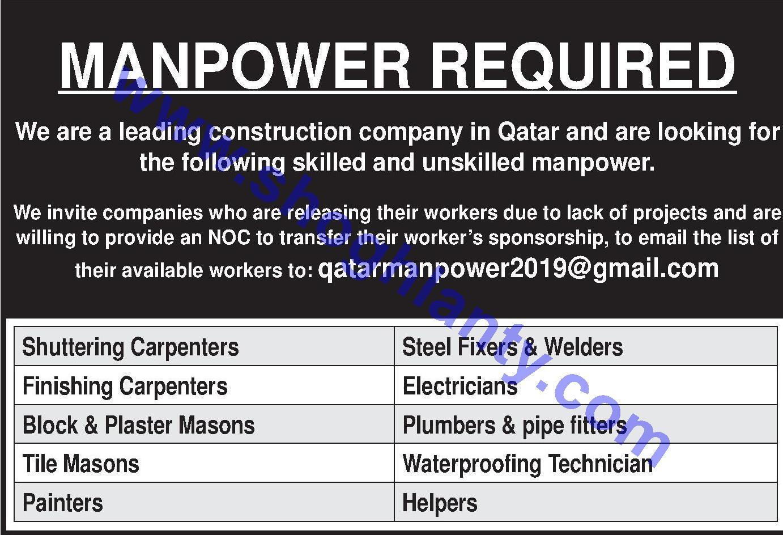 Jobs Construction carpenter-Qatar- 04 February 2019