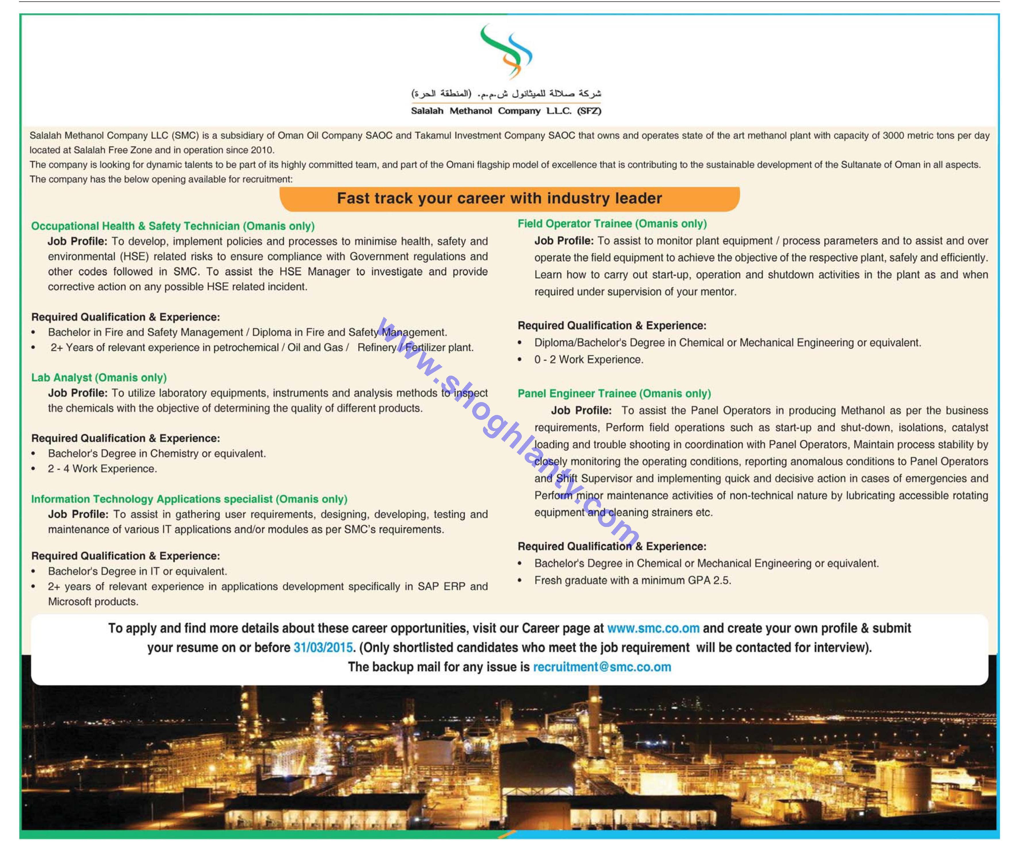 Jobs Chemical engineer-Salalah Methanol Company - Oman-Oman- 19