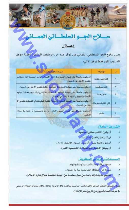 Jobs Technicians Royal Air Force Of Oman Oman Information Tec