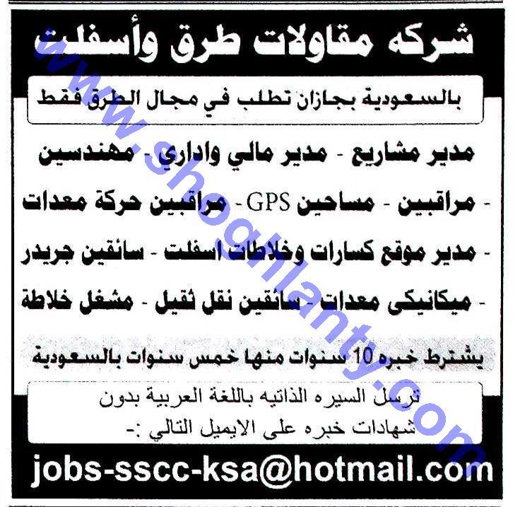 Jobs Surveyor-Egypt- Jizan 17 February 2017