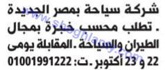 مطلوب محاسب خبره الطيران والسياحه