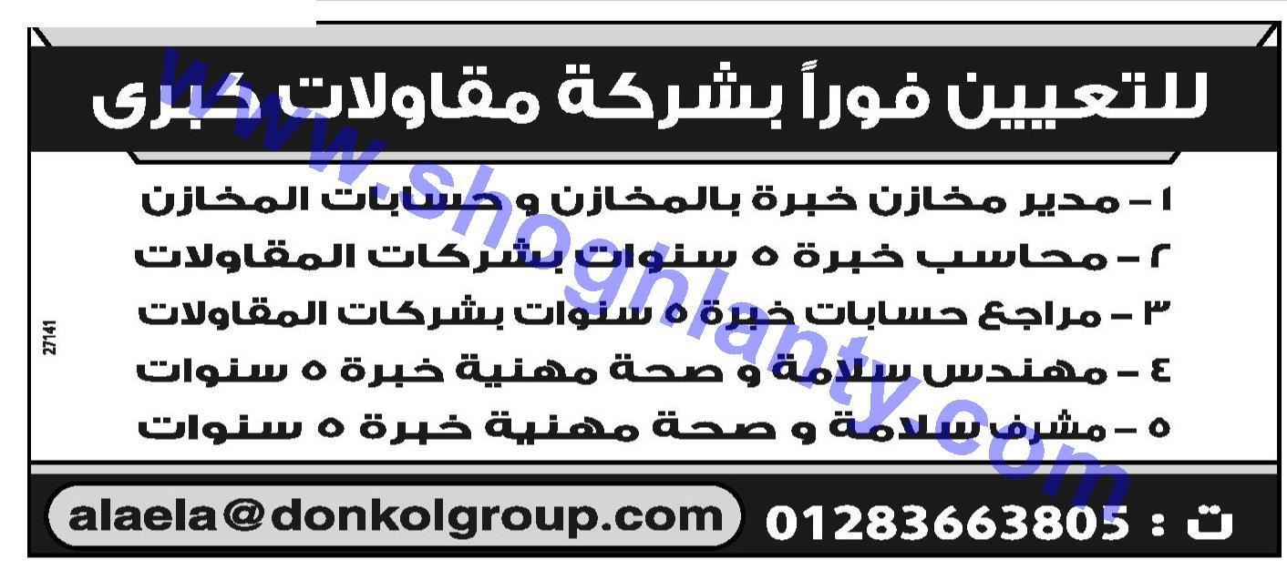 مطلوب مراجع ومحاسب سنوات خبره