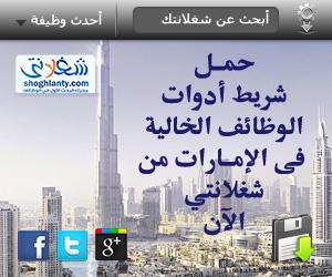 Get our toolbar!حمـل الآن تولبار الوظائف الشاغرة في الإمارات فقط