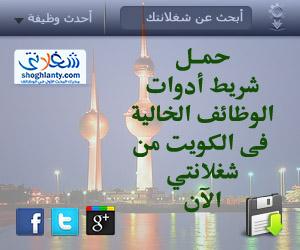 Get our toolbarحمـل الآن تولبار الوظائف وفرص العمل في الكويت